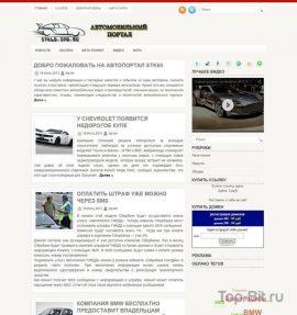 готовый Автонаполняемый автомобильный сайт
