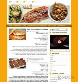 Купить кулинарный блог на top-bit