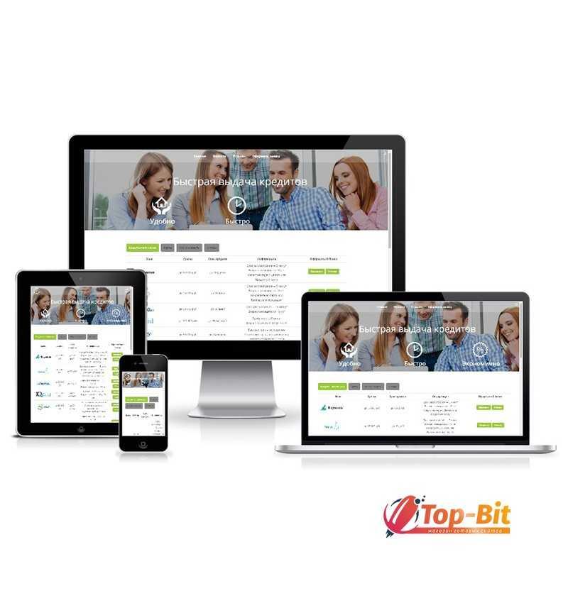 Купить Сайт по выдаче кредитов