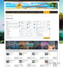 Купить готовый сайт Автонаполняемый Туристический портал