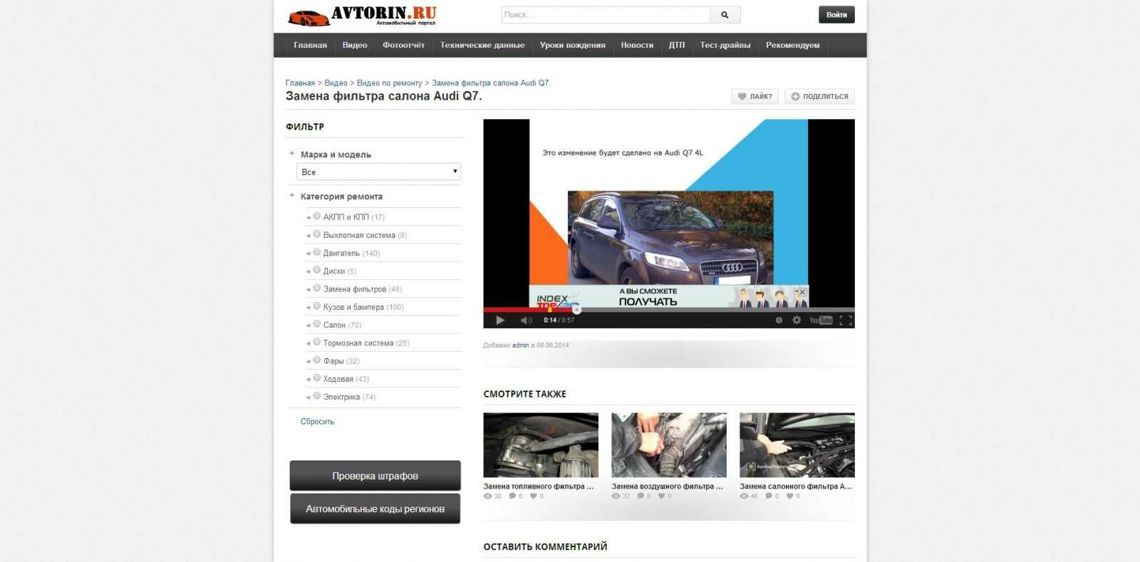 Купить видео портал про авто