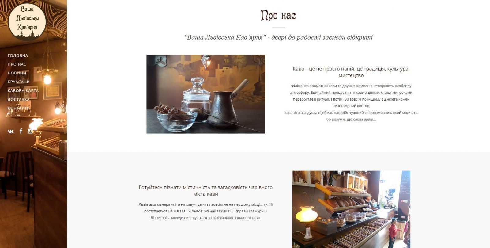 Страница о нас на сайте кофейне