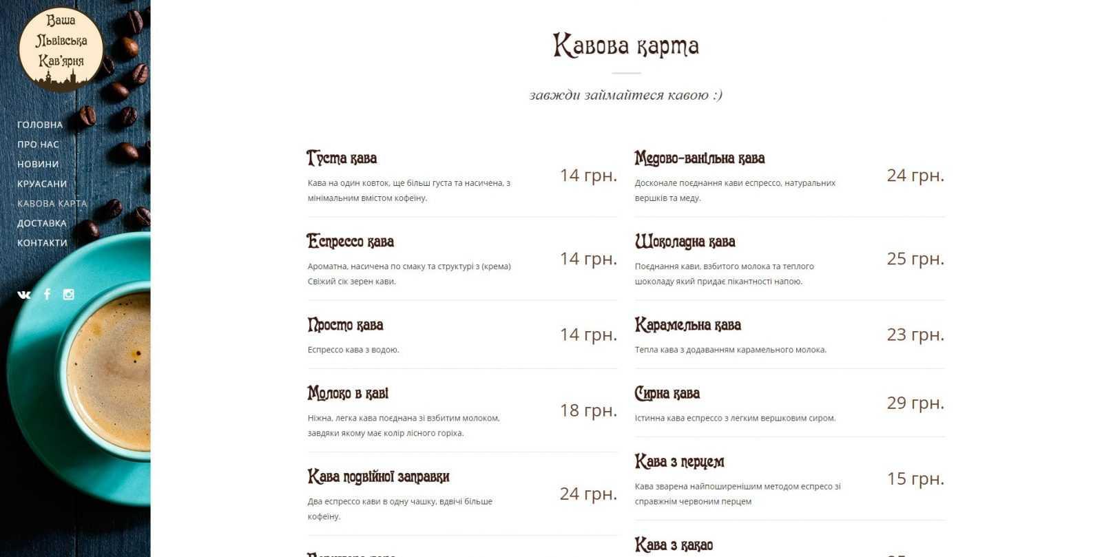 Индивидуальная разработка сайта кофейни. Заказать разработку