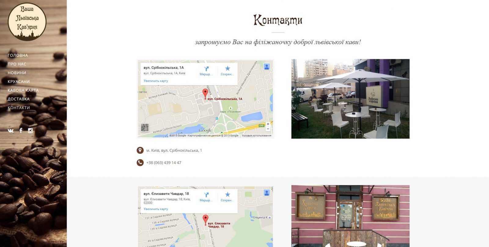 Пример реализации страницы Контакты на сайте разработнным нашей веб студией
