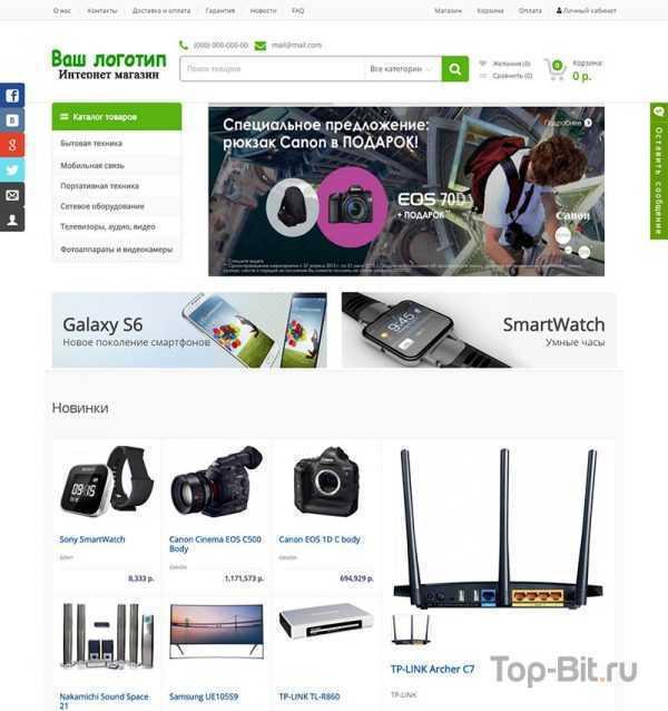 купить Интернет магазин техники
