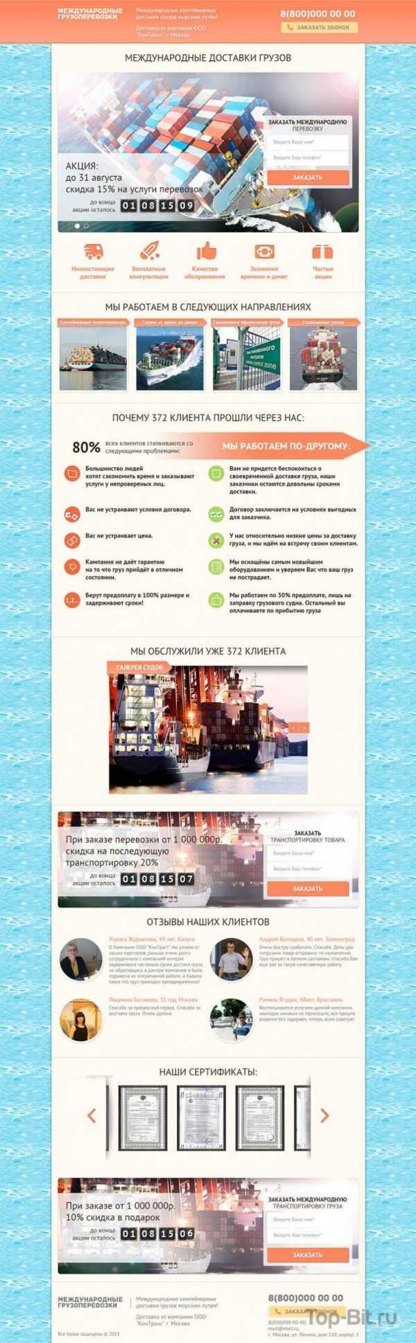 купить Landing Page услуг международной доставки грузов