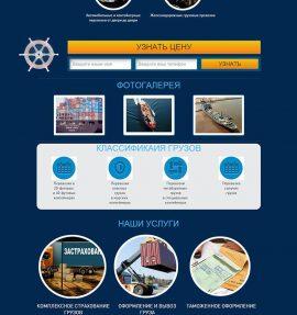 купить готовый Landing Page услуг международных перевозок грузов