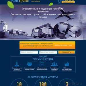 купить Landing Page услуг международных перевозок грузов