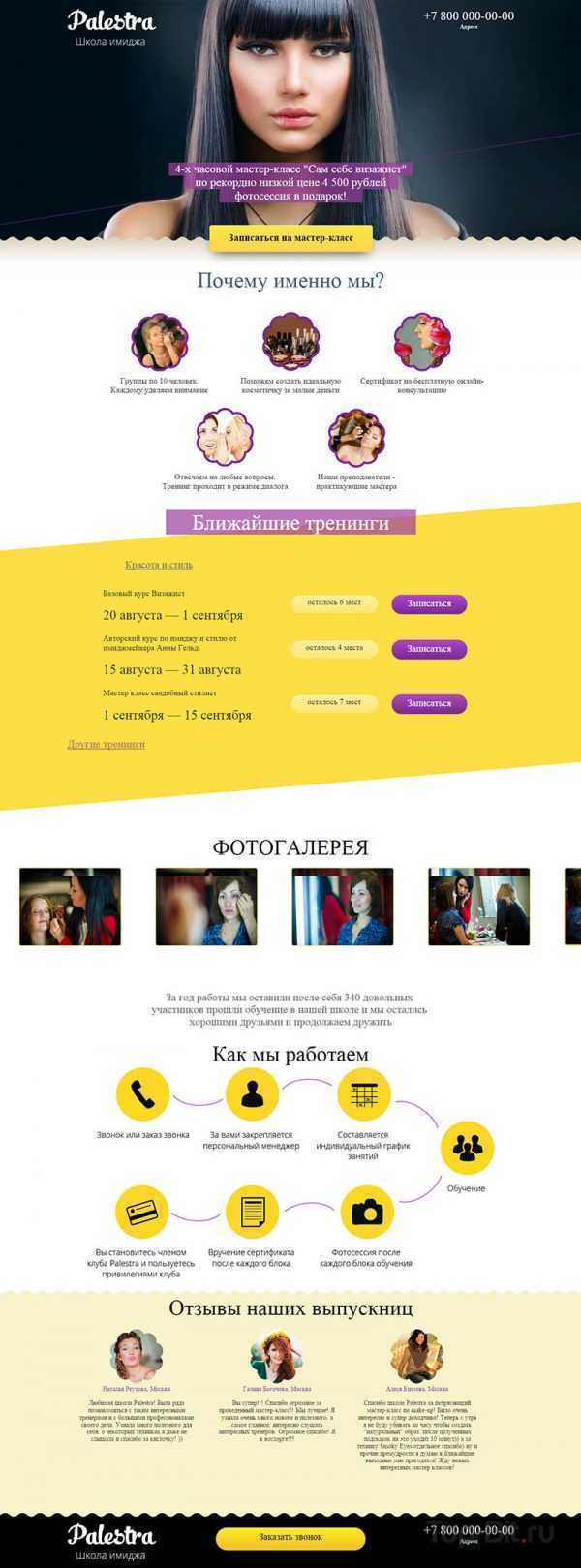 Landing Page для школы макияжа