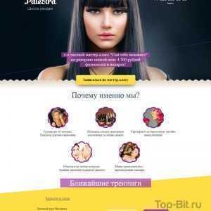 купить Landing Page для школы макияжа