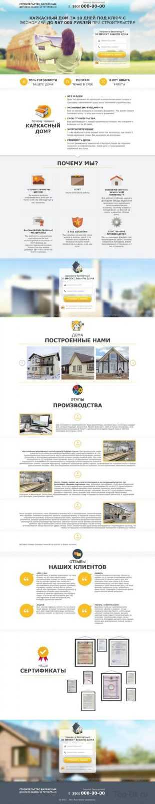 купить Landing Page по строительству домов