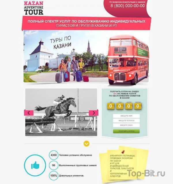 купить готовый Landing Page по организации туристических услуг