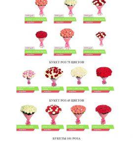 купить Landing Page по продаже и доставке цветов