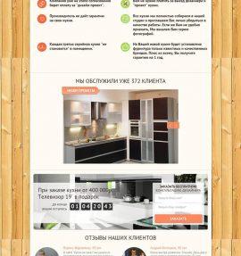 купить готовый Landing Page кухни на заказ