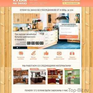 Купить Landing Page кухни на заказ