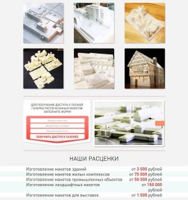 купить Landing Page услуг по печати 3D макета
