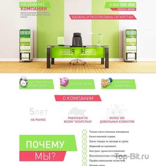 купить готовый Landing Page по продаже корпусной мебели