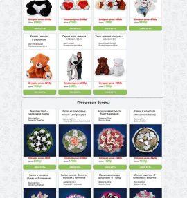 купить Landing Page по продаже мягких игрушек