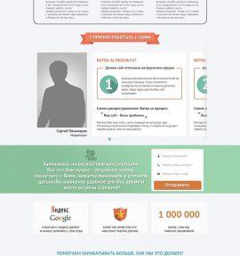 готовый Landing Page по услугам контекстной рекламы
