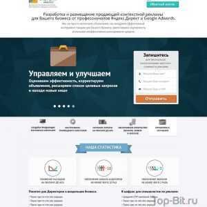 купить Landing Page по услугам контекстной рекламы