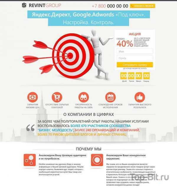 Landing Page по услугам контекстной рекламы
