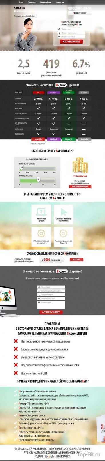 купить Landing Page по услугам контекстной рекламы Яндекс.Директ