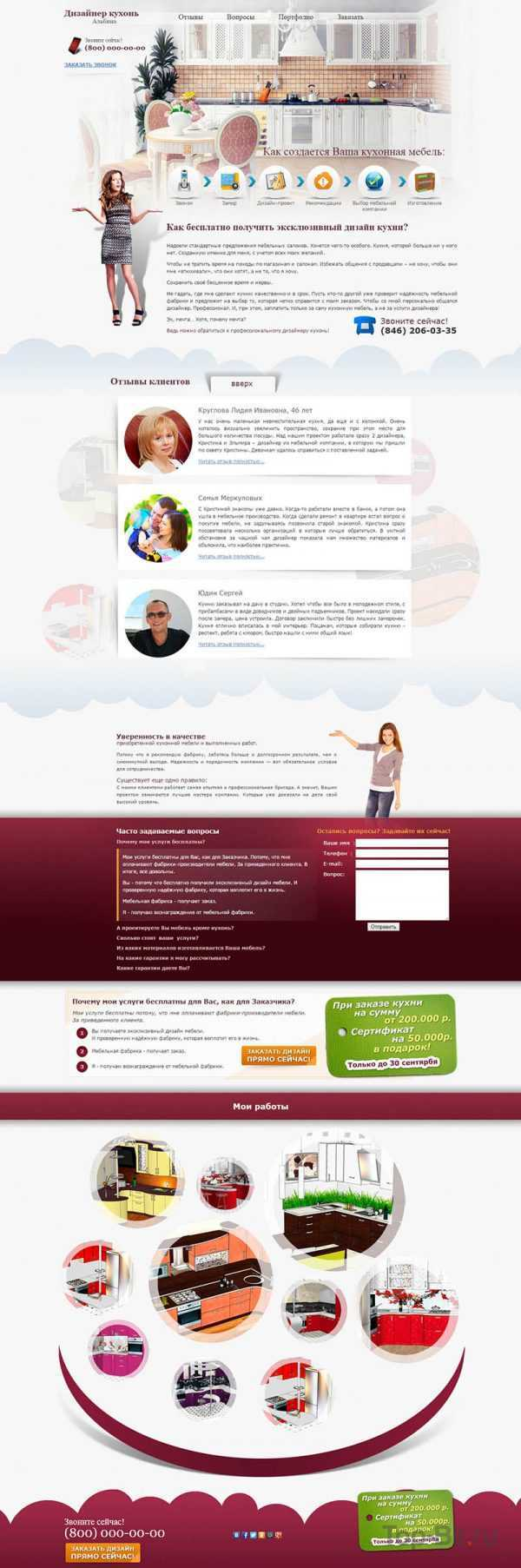 купить Landing Page услуг по дизайну кухни