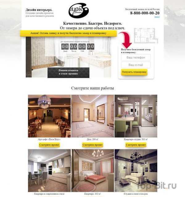 купить Landing Page услуг по дизайну интерьера