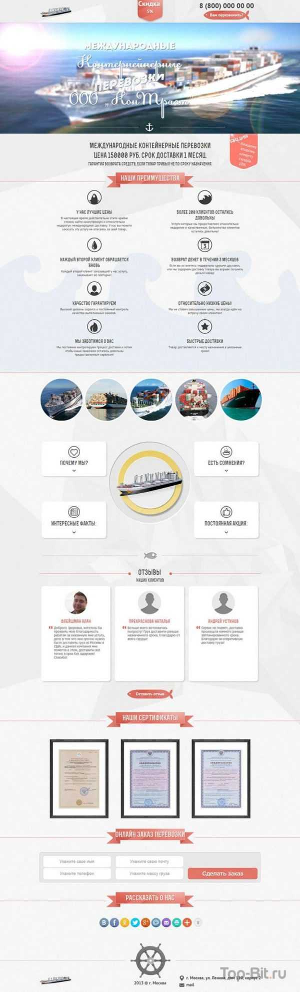 купить Landing Page услуг международных контейнерных перевозок