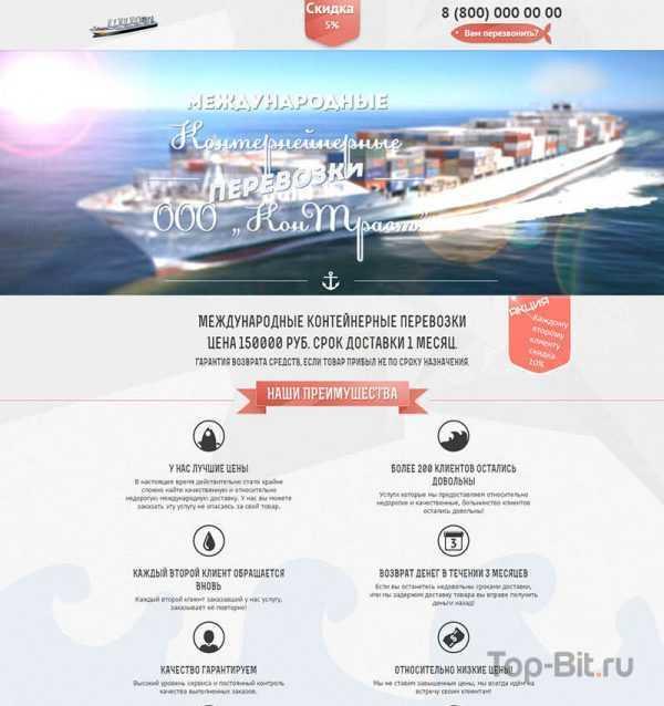 купитьLanding Page услуг международных контейнерных перевозок