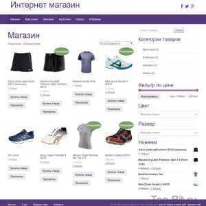 купить Интернет магазин одежды (Партнерский)