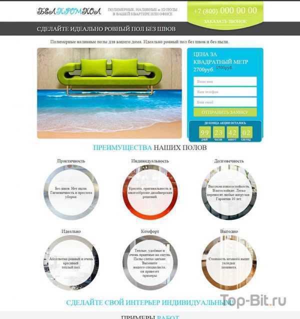 купить готовый Landing Page наливные полы