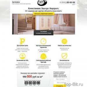купить Landing Page услуг дизайн-проект помещений
