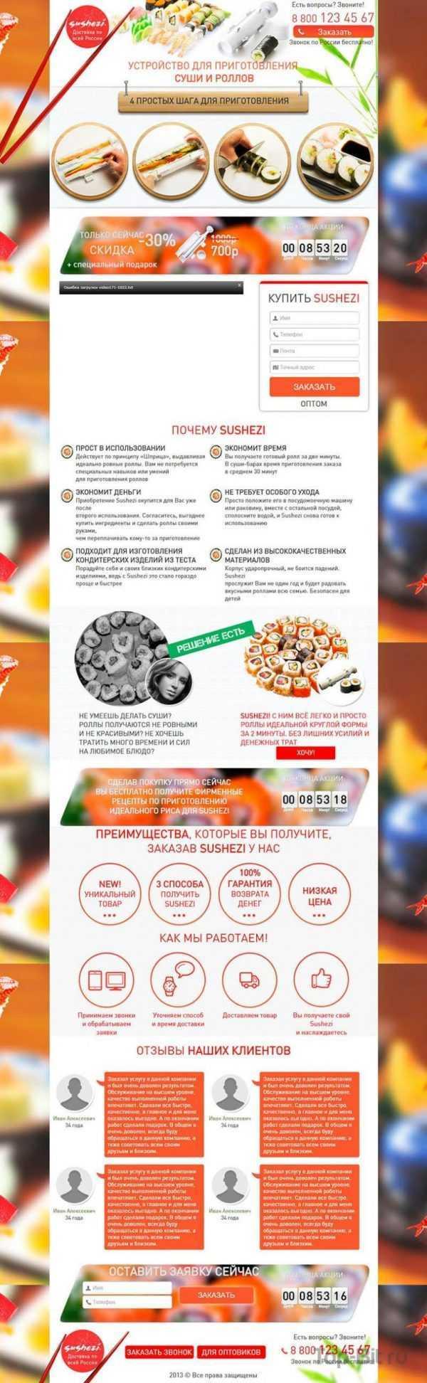 Landing Page по продаже устройства для приготовления суши