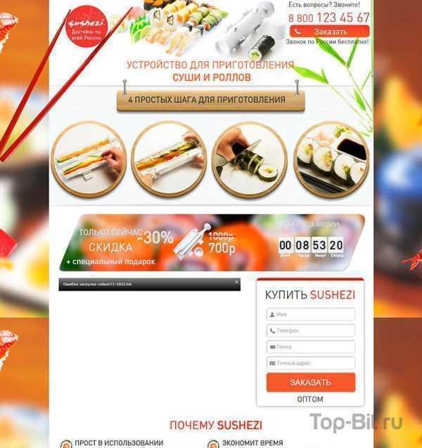 купить Landing Page по продаже устройства для приготовления суши