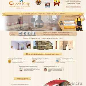 купить Landing Page для строительной фирмы