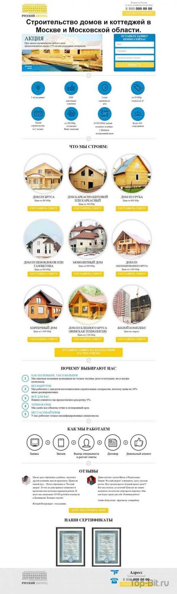 Landing Page строительство домов и коттеджей