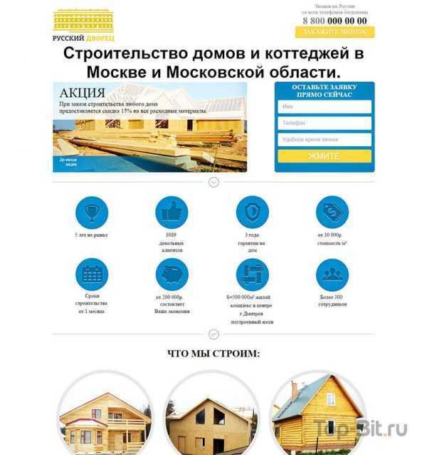 купить Landing Page строительство домов и коттеджей