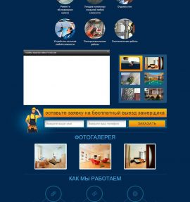 купить Landing Page для строительно-отделочной компании