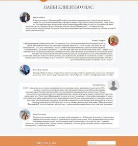 Landing Page юридических консультаций