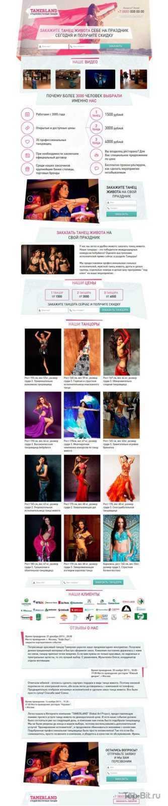купить Landing Page заказа услуги танец живота на праздник