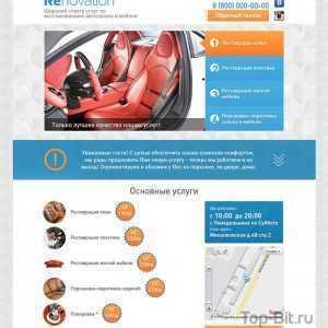 купить Landing Page услуг по восстановлению салона автомобилей