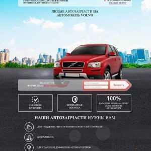 купить Landing Page по продаже запчастей для авто