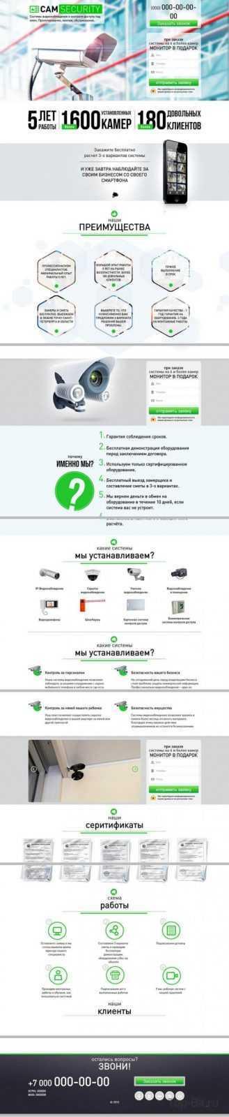 Landing Page услуг установки системы видеонаблюдения купить