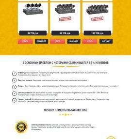 Купить Landing Page услуги видеонаблюдения