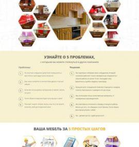 Landing Page по продаже мебели