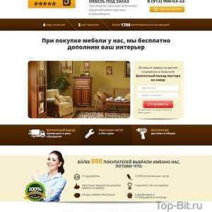 купить Landing Page по продаже мебели