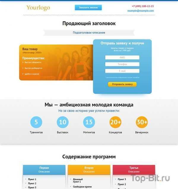 купить Landing Page предоставления услуг top-bit