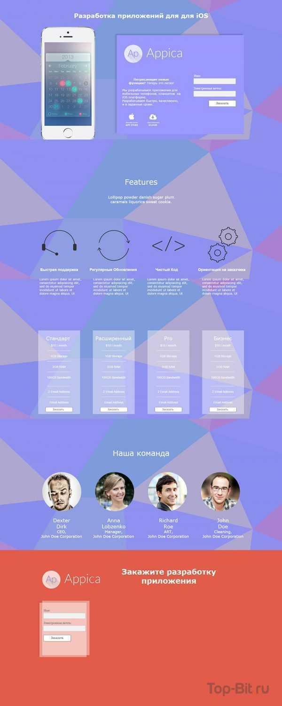 купить Landing Page по разработке приложений для iOS на top-bit