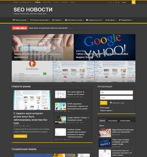 Купить готовый сайт Автонаполняемый новостной SEO портал